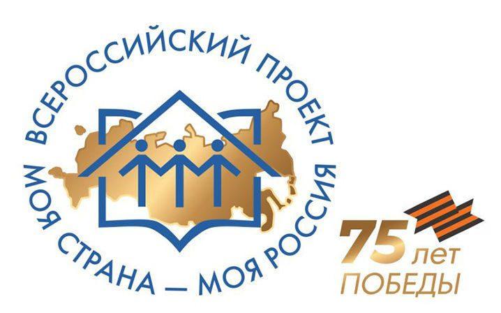 Стартовал Всероссийский конкурс «Моя страна – моя Россия»