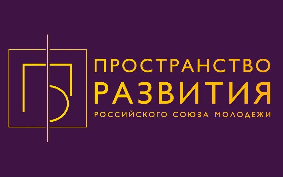 «Пространство развития» вновь ждет молодёжные инициативы для решения социальных проблем России