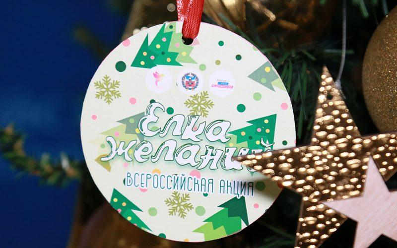 В Алтайском крае стартовала всероссийская акция «Елка желаний»