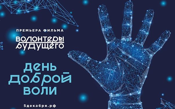 В Алтайском крае в рамках Всероссийского дня добровольца пройдет акция «День доброй воли»