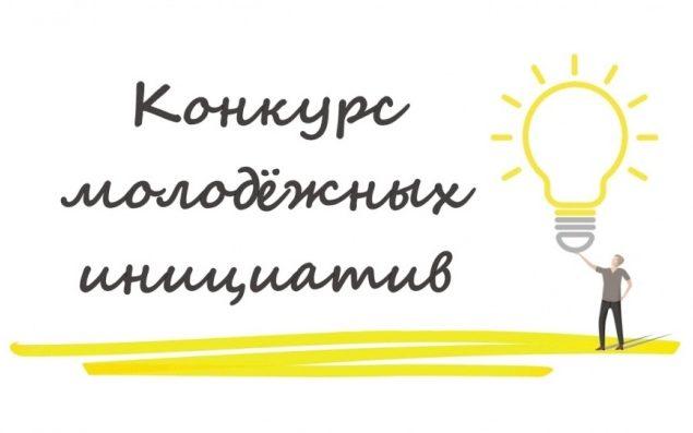 В Алтайском крае стартовал Конкурс молодежных инициатив