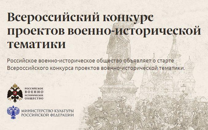 Стартовал Всероссийский конкурс проектов военно-исторической тематики