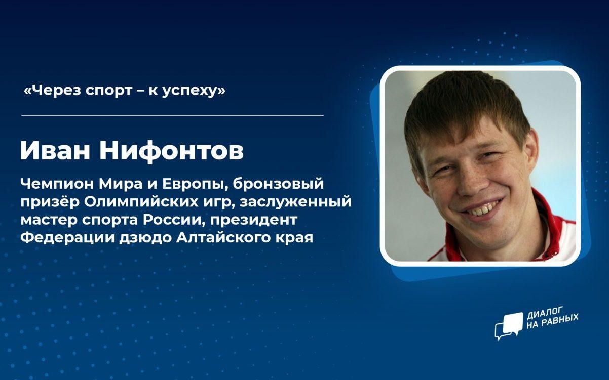 Алтайские студенты станут участниками «Диалога на равных» с известным спортсменом Иваном Нифонтовым
