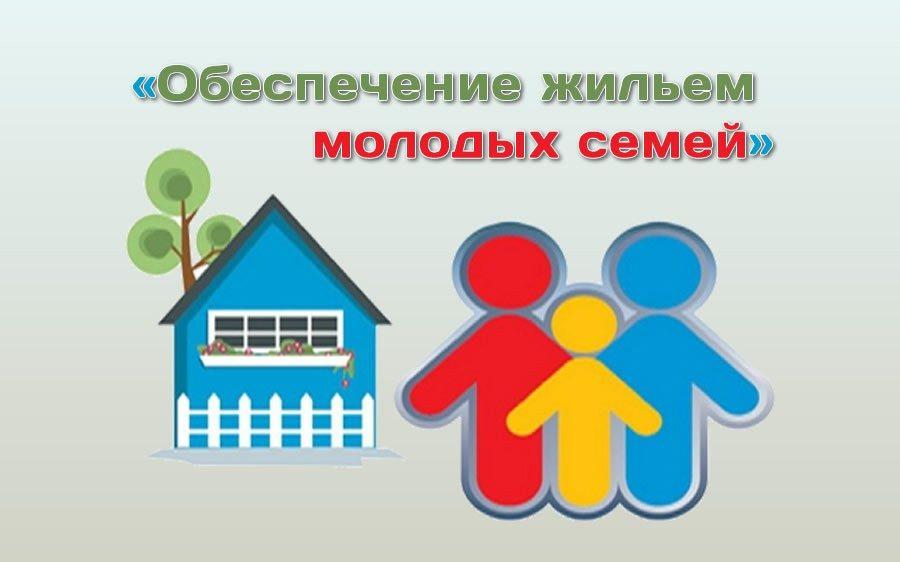 Два банка будут участвовать в реализации подпрограммы «Обеспечение жильем молодых семей в Алтайском крае»