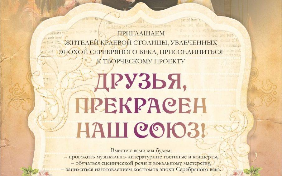 Жителей краевой столицы приглашают принять участие в творческом проекте «Друзья, прекрасен наш союз!»