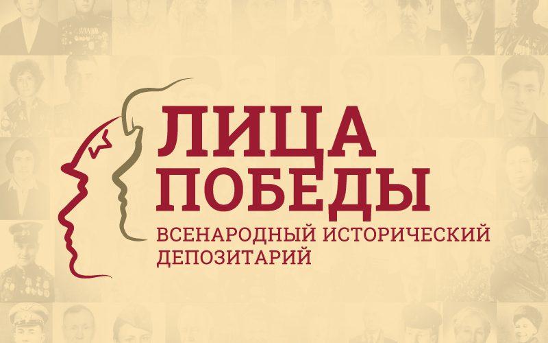 Жителей Алтайского края приглашают стать участниками всенародного проекта «Лица Победы»