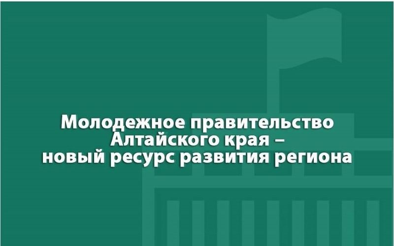 Молодежное правительство Алтайского края: определены финалисты конкурса