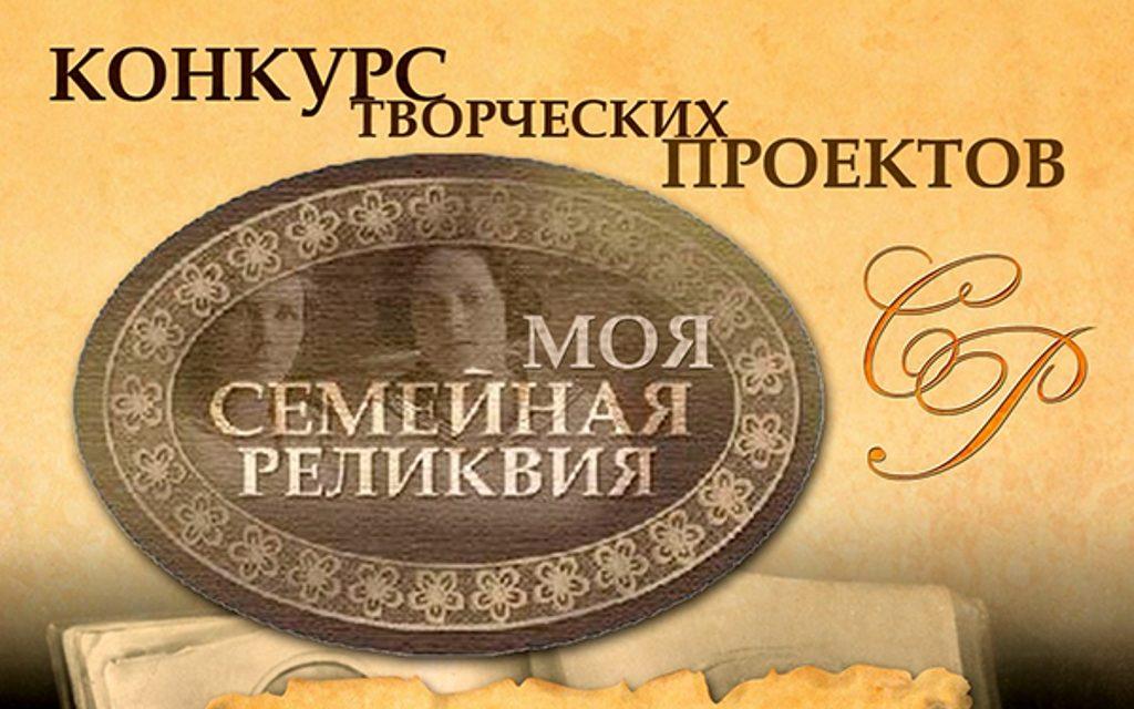 Стартовал VIII Всероссийский конкурс «Моя семейная реликвия»