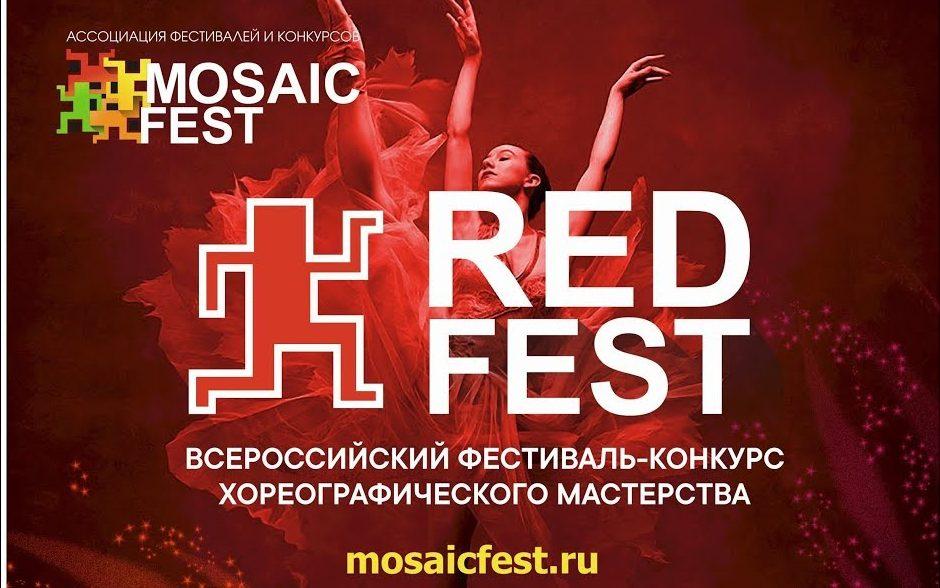 В Новосибирске пройдет II Всероссийский фестиваль-конкурс хореографического мастерства «RED FEST»