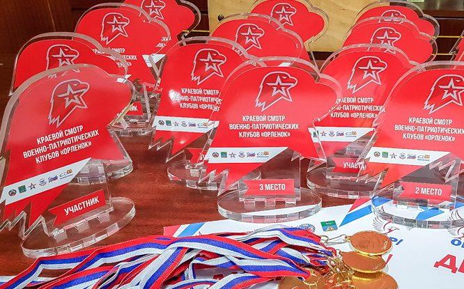 Более 200 человек стали участниками краевого смотра военно-патриотических клубов «Орлёнок»