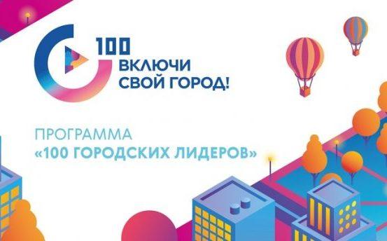Продолжается отбор участников в очный акселератор программы «100 городских лидеров-2020»