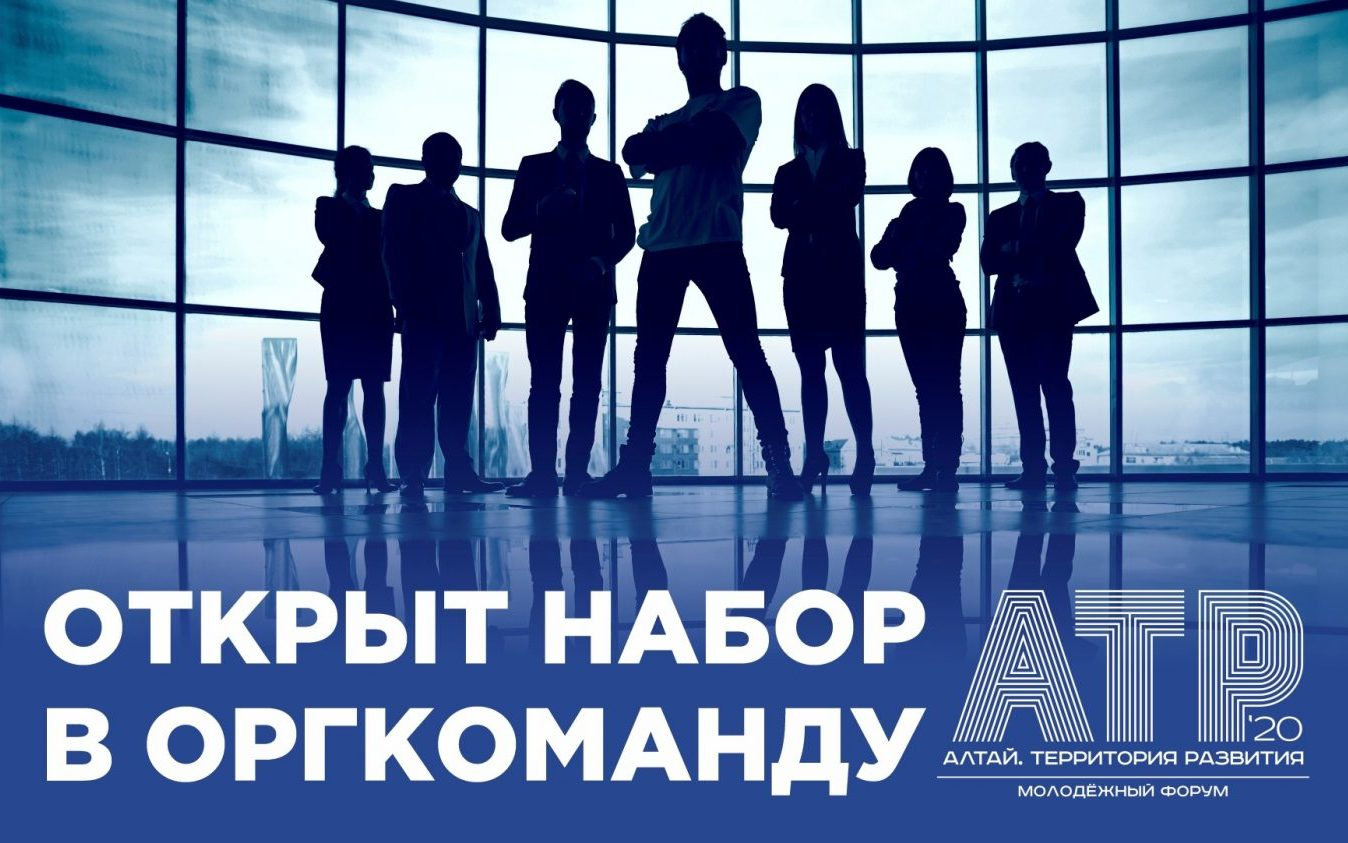 Объявлен набор сотрудников в оргкоманду молодежного форума «Алтай. Территория развития-2020»