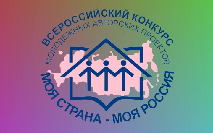 Продолжается прием заявок на Всероссийский конкурс молодежных авторских проектов «Моя страна – моя Россия»!