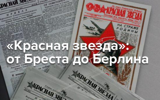 На интернет-портале Минобороны России открылся новый раздел «Красная звезда»: от Бреста до Берлина»