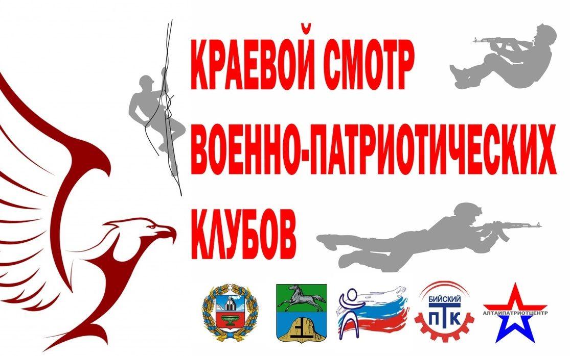 В Бийске состоится краевой смотр военно-патриотических клубов «Орлёнок»