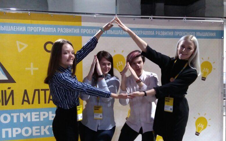 В Краевом дворце молодежи стартовала образовательная программа «Проектный Алтай»