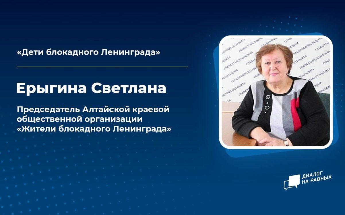 Светлана Ерыгина расскажет о детях блокадного Ленинграда барнаульским студентам