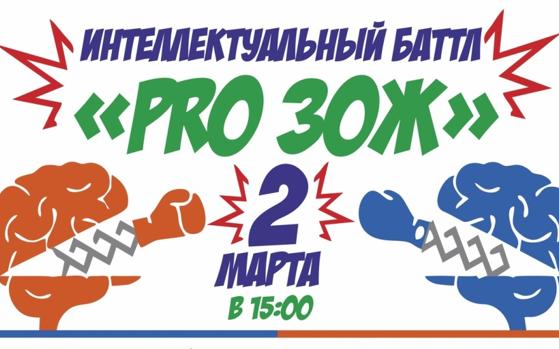 В Краевом дворце молодежи пройдет интеллектуальный баттл «PRO ЗОЖ»