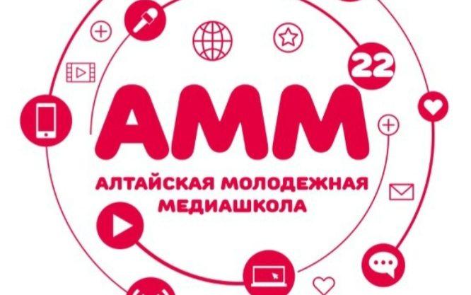 Cтартовала регистрация на участие в региональной образовательной площадке «Алтайская молодежная медиашкола»