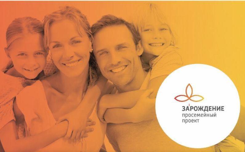 В краевой столице пройдет региональный семейный форум «Семья 22рф»