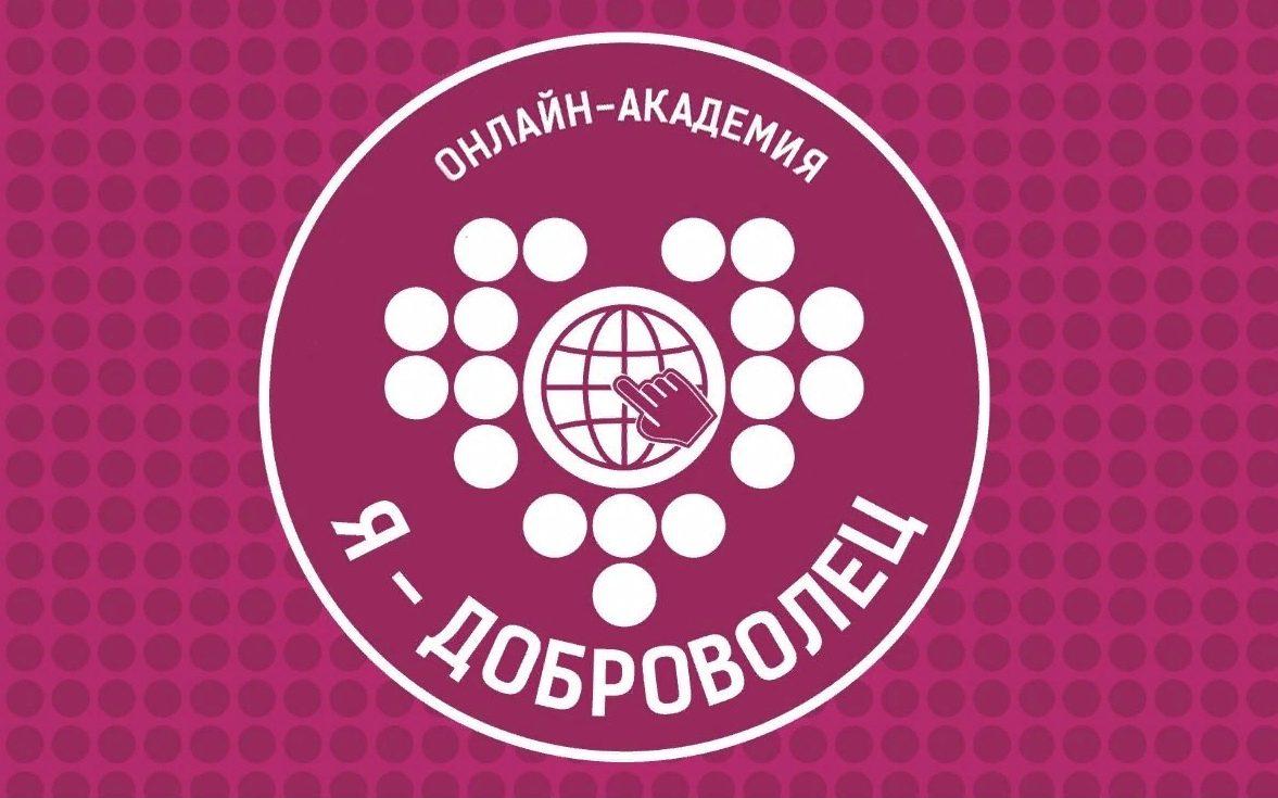 Открыта регистрация участников Окружной онлайн-академии «Я – доброволец»
