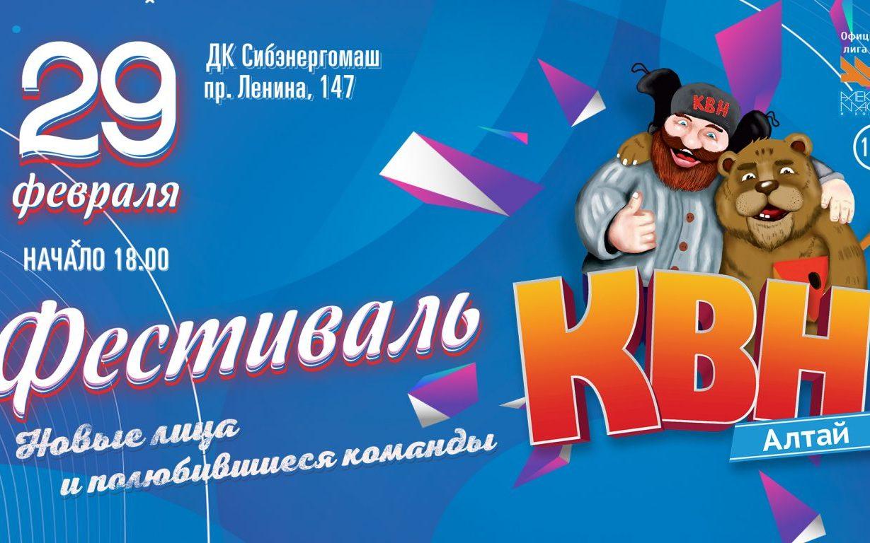В Барнауле стартует новый сезон лиги #КВНАЛТАЙ – 2020