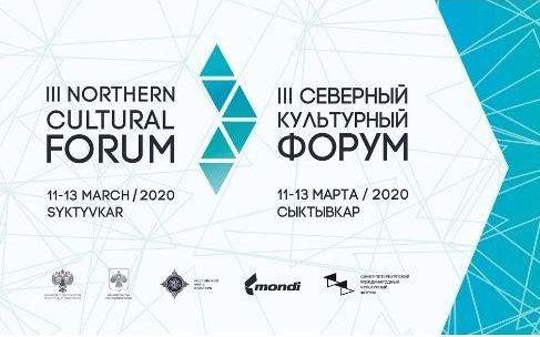 Творческую молодежь Алтайского края приглашают на III Северный культурный форум