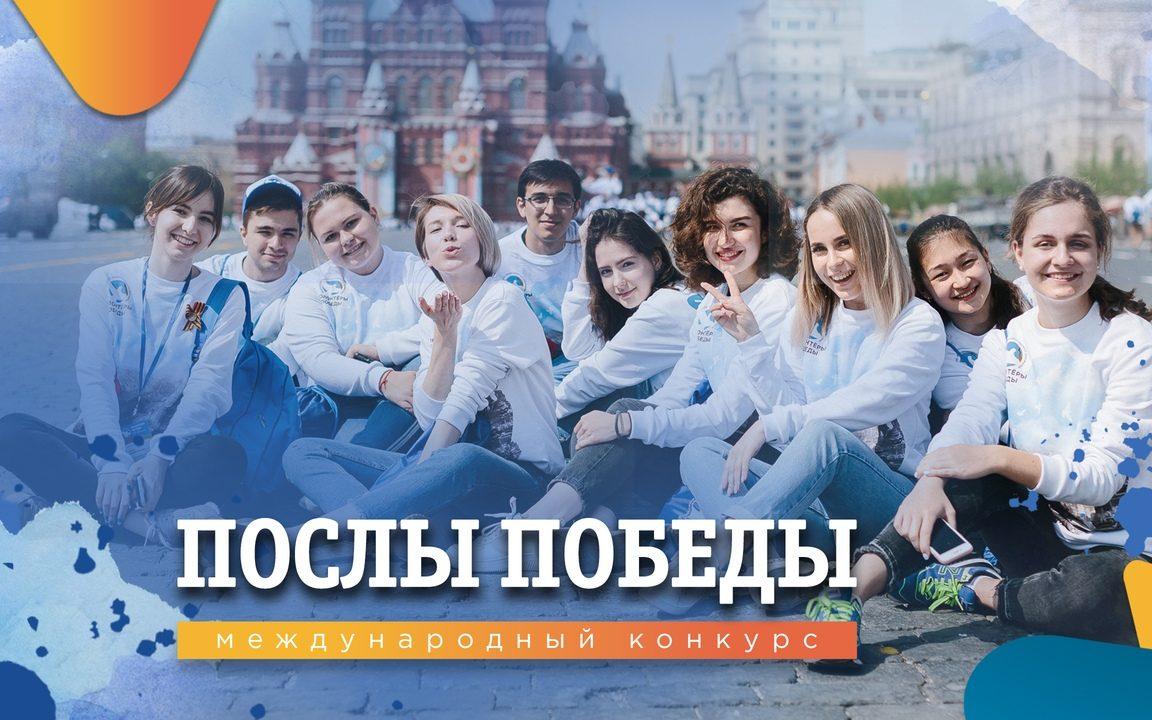 Волонтеры Победы запустили Международный конкурс «Послы Победы»