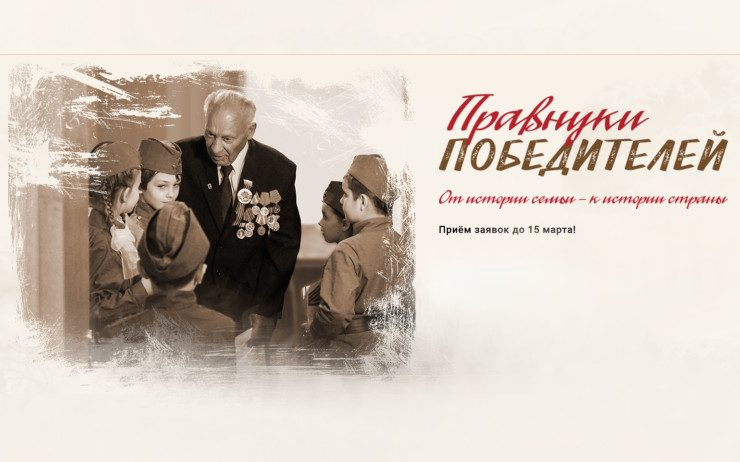 «Бессмертный полк России» объявил конкурс исследовательских работ «Правнуки победителей»