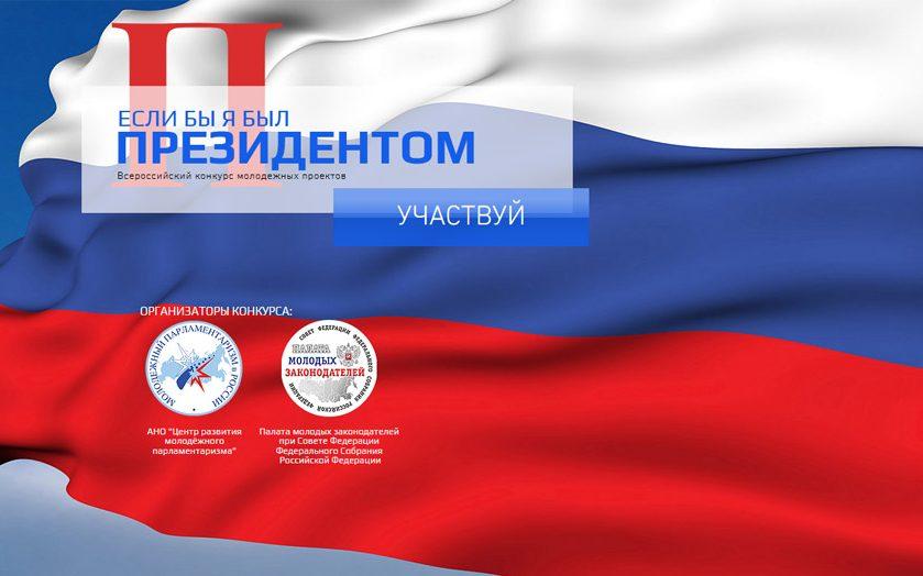 Стартовал Всероссийский конкурс молодёжных проектов «Если бы я был Президентом»