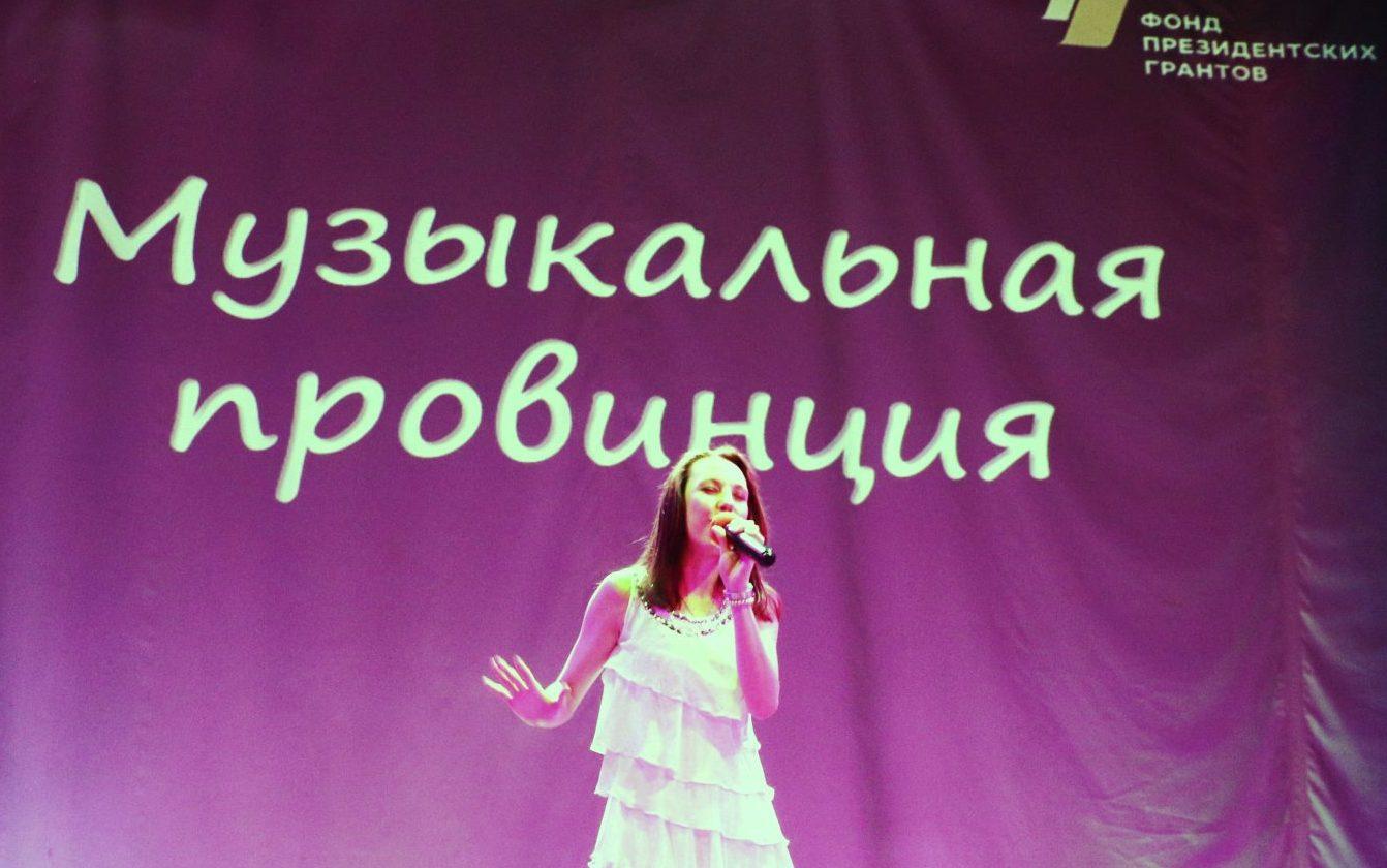 В Краевом дворце молодежи прошел фестиваль эстрадной и авторской песни «Музыкальная провинция»