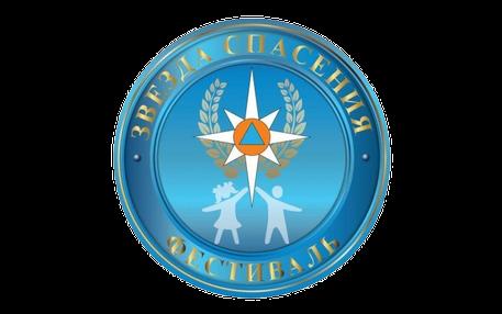 Продолжается прием заявок на региональный этап IV Всероссийского героико-патриотического фестиваля «Звезда спасения»