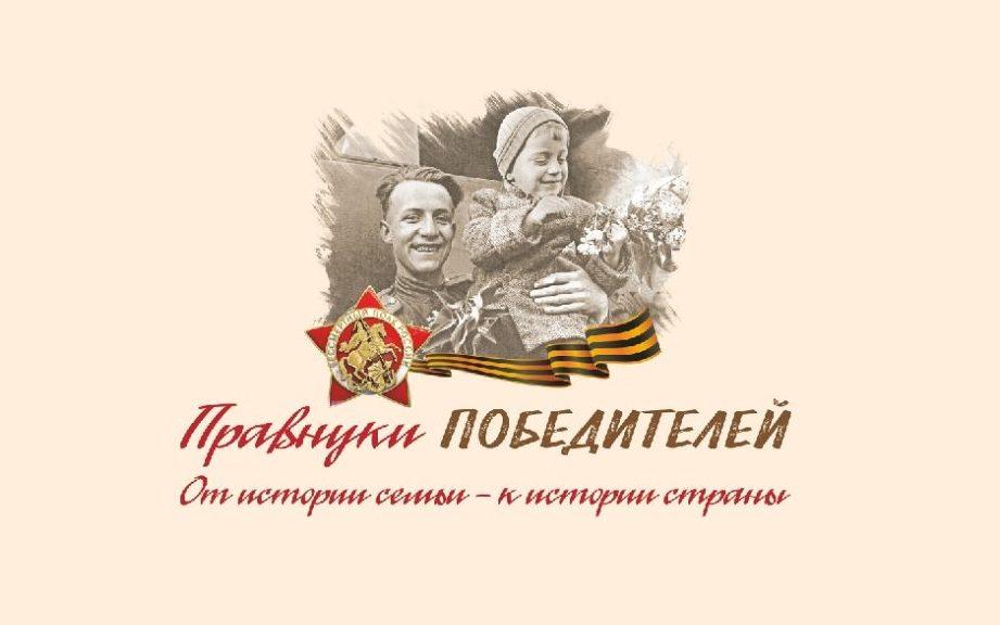Продолжается прием заявок на конкурс «Правнуки Победителей»
