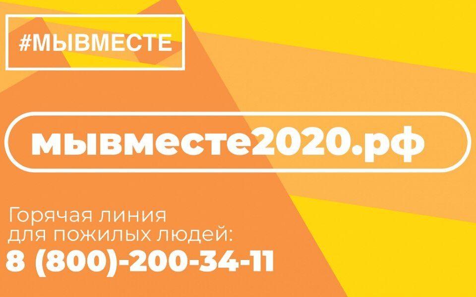 В Барнауле начал работу волонтерский штаб помощи маломобильным и пожилым людям