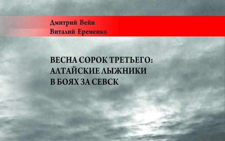 В Алтайском крае вышла в свет книга о боевом пути 28-й отдельной лыжной бригады