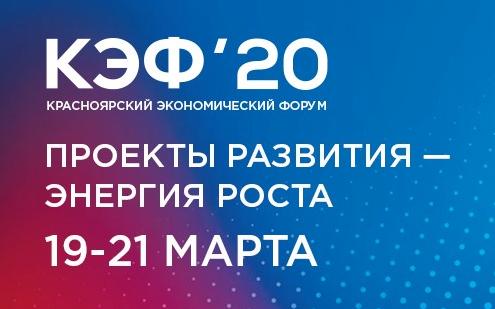 В Красноярске пройдет 17-й Красноярский экономический Форум «Проекты развития — энергия роста»