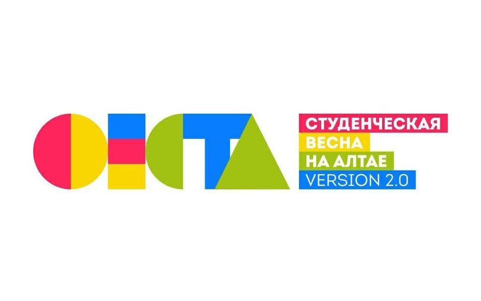 Открыта регистрация участников XXIII краевого фестиваля студенческого творчества «Студенческая весна на Алтае. Феста – 2020»