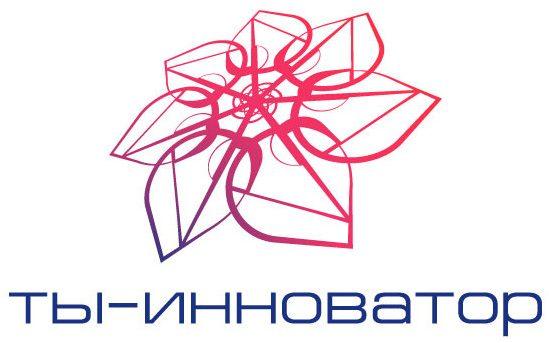 Открыта регистрация на участие в региональном заочном этапе Всероссийского конкурса «Ты – инноватор»