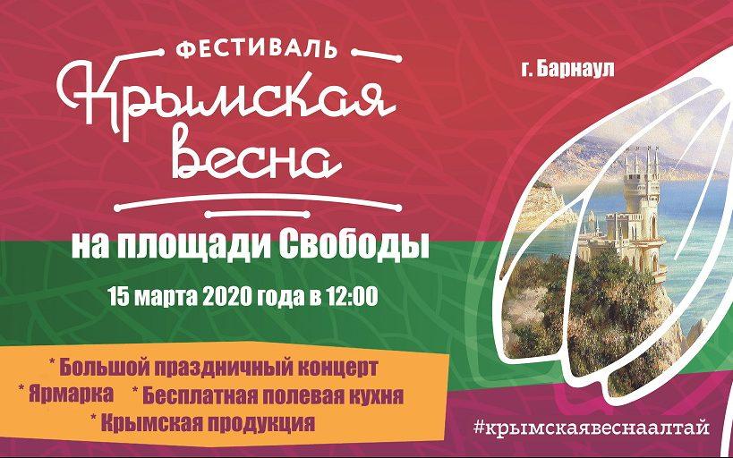 В Барнауле пройдет праздничный концерт «Крымская весна»
