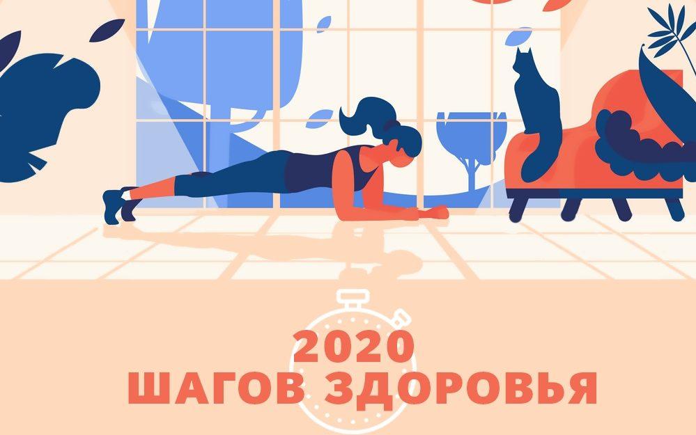 Присоединяйся к спортивному онлайн-марафону «2020 ШАГОВ ЗДОРОВЬЯ»!