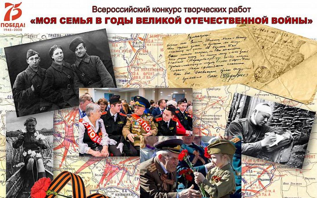 Продолжается прием заявок на Всероссийский конкурс «Творческая работа «Моя семья в Великой Отечественной войне 1941–1945 годов»