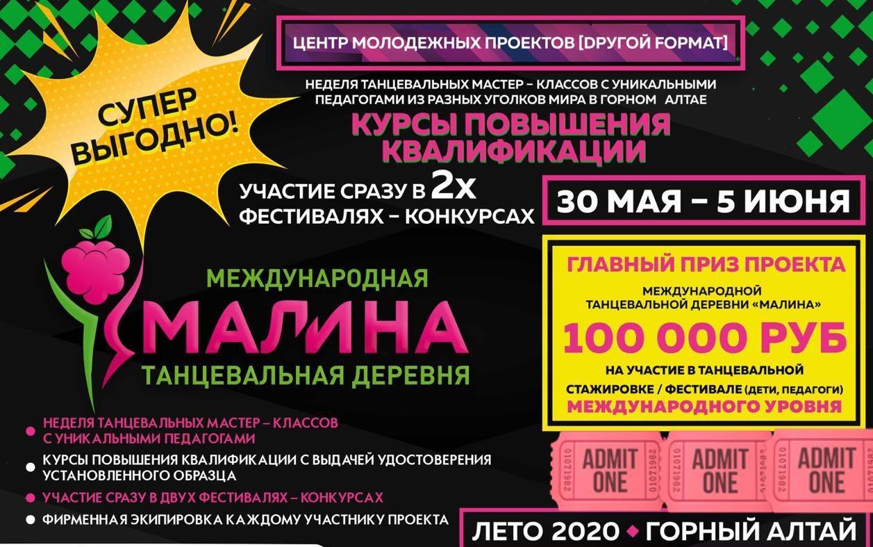 Творческую молодежь приглашают принять участие в Международной танцевальной деревне «Малина»
