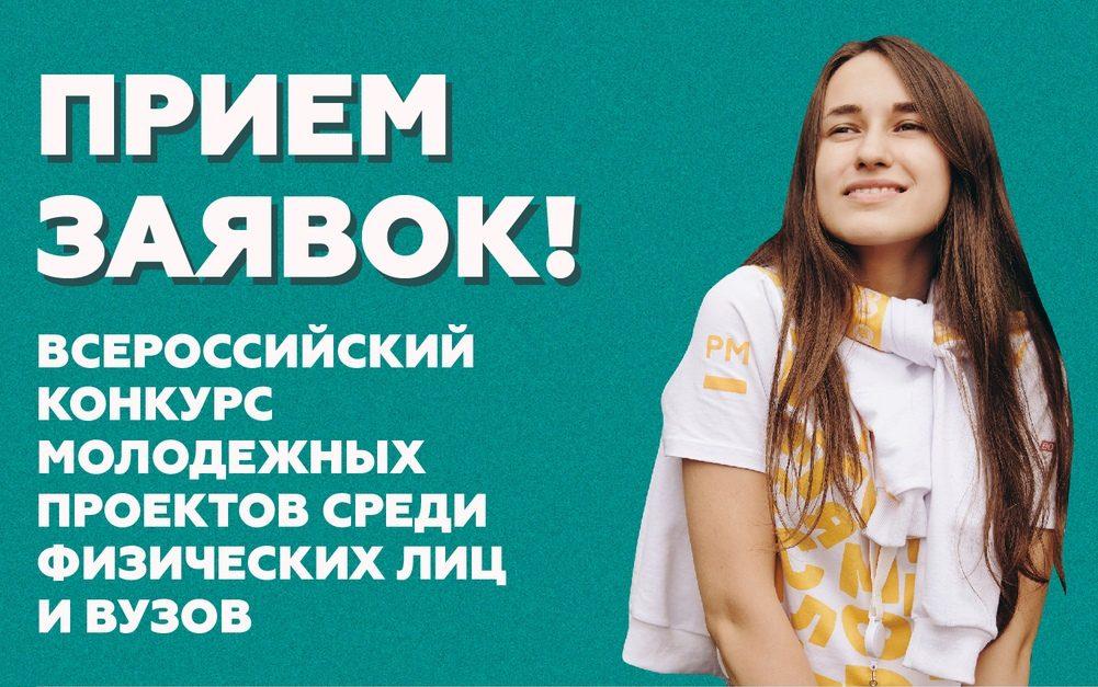 Открыт прием заявок в АИС «Молодежь России» на Всероссийский конкурс молодежных проектов