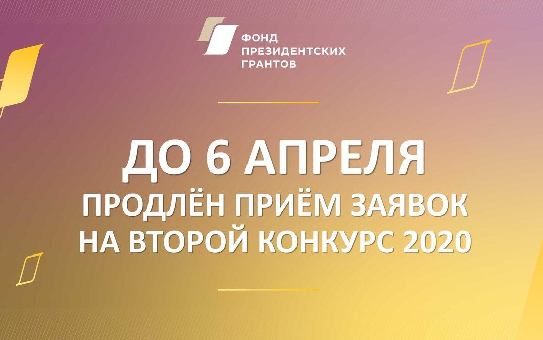 Продлен прием заявок на второй конкурс президентских грантов для НКО