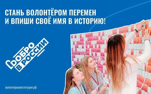 Молодежь Алтайского края приглашают во Всероссийский общественный корпус «ВолонтерыКонституции»
