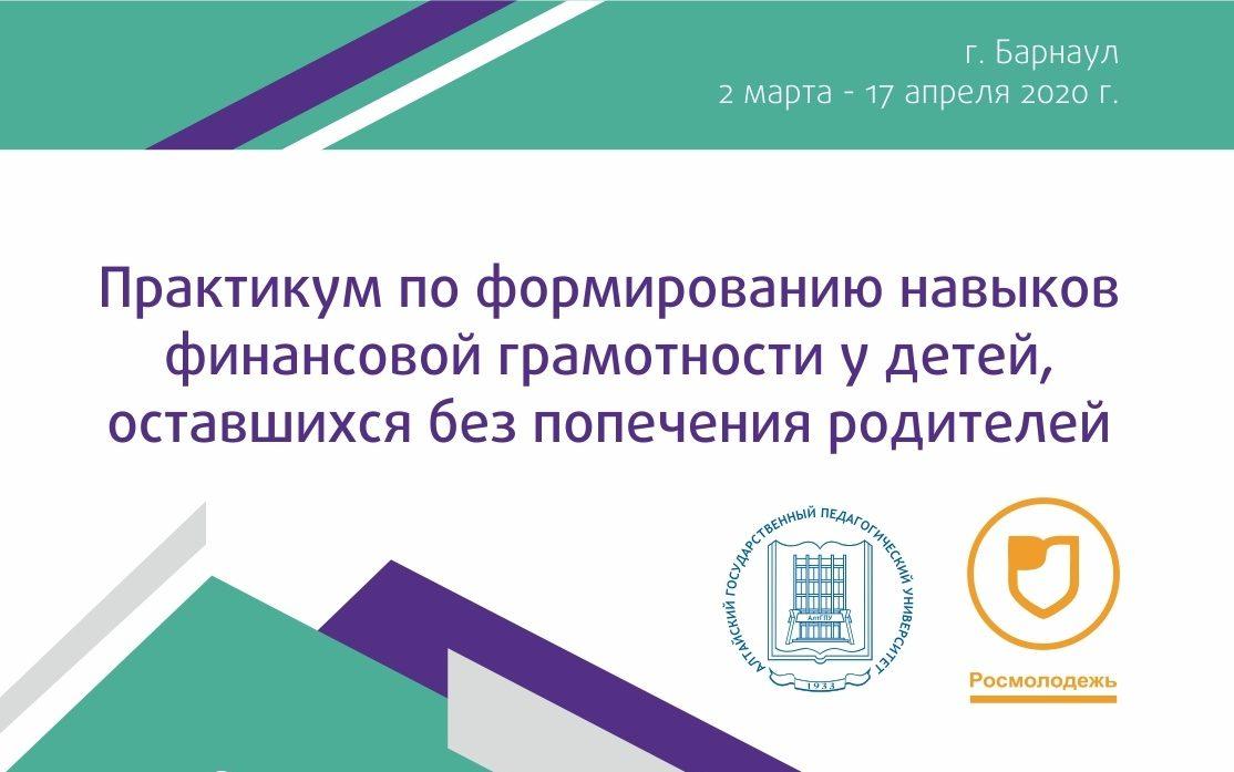 Студенты АлтГПУ разработали практикум по формированию навыков финансовой грамотности у детей, оставшихся без попечения родителей
