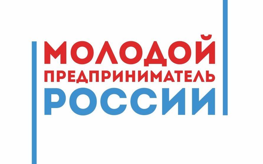 Открылся прием заявок на участие в региональном этапе Всероссийского конкурса «Молодой предприниматель России»