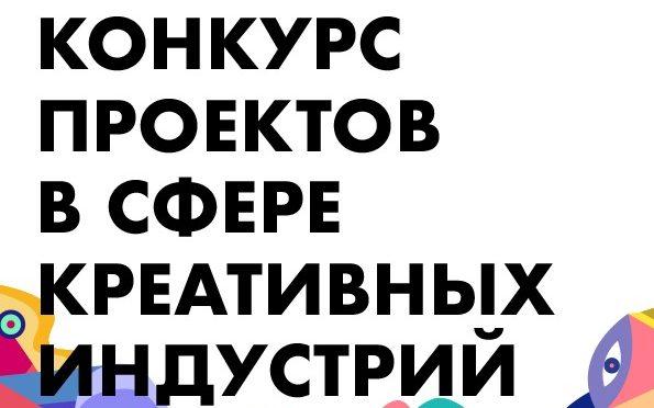 Cтартовал всероссийский конкурс для авторов проектов в сфере креативных индустрий Art Team
