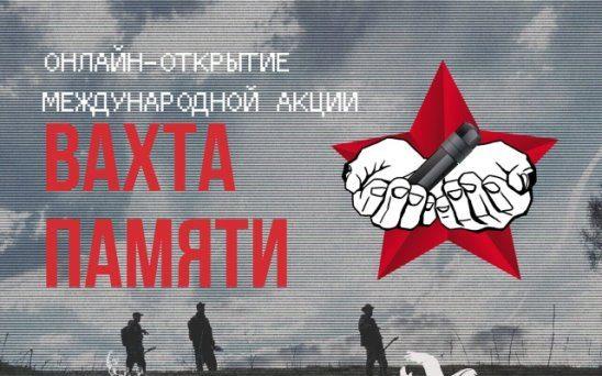 Открытие международной акции «Вахта Памяти» прошло в формате видеоконференции