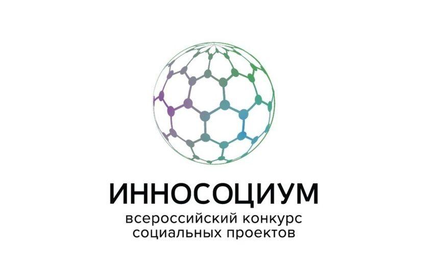 Алтайских студентов приглашают к участию во Всероссийском конкурсе социальных проектов «Инносоциум».